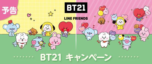 BTSキャラクター BT21 × ファミマ 9月7日より限定デザインチャーム登場!