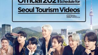 BTS 「2021 ソウル観光PR動画」公開スケジュールまとめ