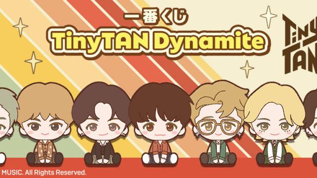 BTS 一番くじ「TinyTAN Dynamite」が開催決定 – 詳細・取り扱い店舗