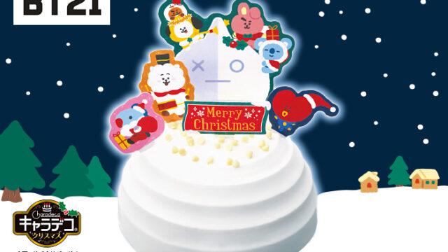 ファミマから「BT21 クリスマスケーキ」が発売されます! - 予約方法