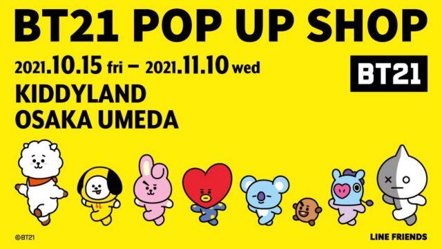 KIDDYLAND(キデイランド)大阪梅田店にて 「BT21 POP UP SHOP」が開催 - 詳細