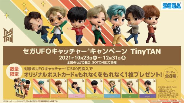 セガUFOキャッチャー「TinyTANキャンペーン」開催!- 詳細