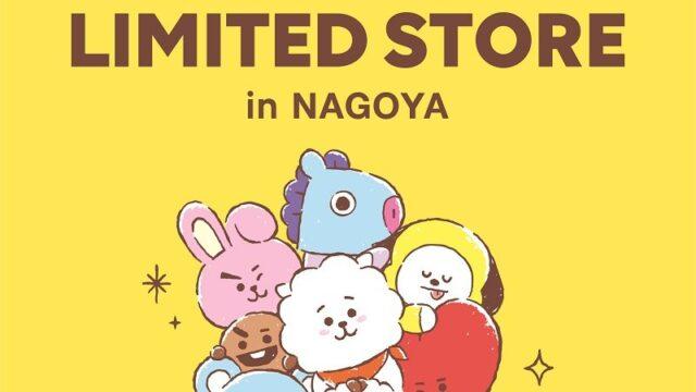 BT21 LIMITED STORE in NAGOYA がロフト名古屋で開催決定 - 詳細