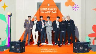 BTS PERMISSION TO DANCE ON STAGE オンラインコンサート開催 - 詳細・チケット申込方法
