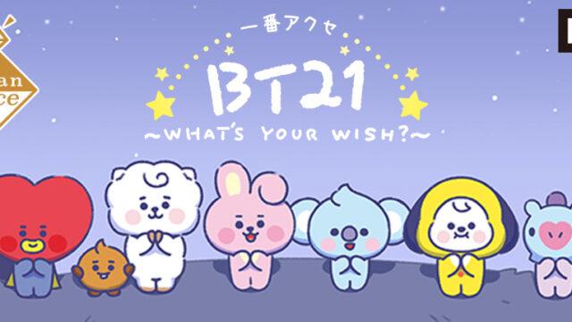 BTS一番くじ「一番アクセ BT21~WHAT'S YOUR WISH?~」発売 - 詳細
