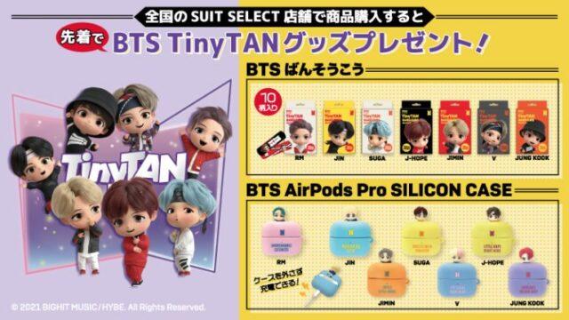 全国のSUITSELCT店舗で「TinyTANグッズプレゼント」キャンペーン実施 - 詳細
